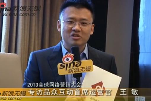 视频:GOMX全球网络营销大会专访品众互动王敏