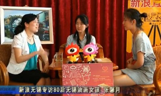 视频:专访无锡油画女孩张馨月背后的故事