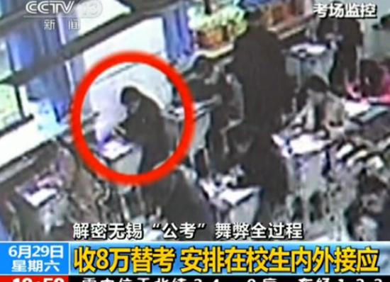 视频:监控拍下无锡公考考试舞弊全程