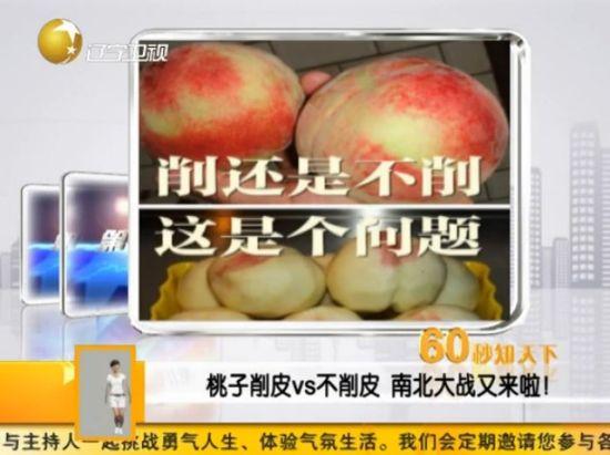 视频:桃子削皮vs不削皮 南北大战又来啦