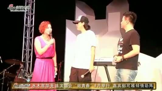 视频:水木年华无锡演唱会8月举行郁可唯倾情助阵