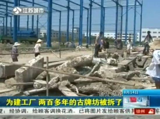 视频:为建工厂 两百多年的古牌坊被拆了