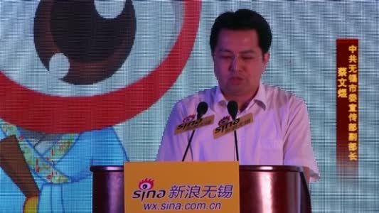 视频:蔡文煜—新浪无锡将成为宣传推介无锡的新阵地