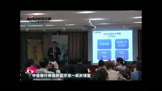 视频:中信银行幸福财富沙龙—成长课堂