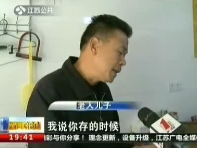 视频:江阴95岁卧床老太取钱遇难题