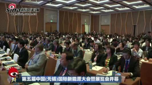 视频:第五届中国(无锡)国际新能源大会开幕