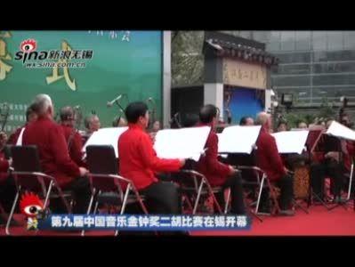 视频:第九届中国音乐金钟奖二胡比赛在锡开幕