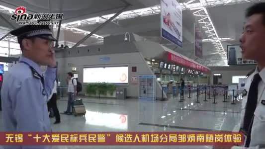 视频:无锡十大爱民标兵民警候选人邹炳南