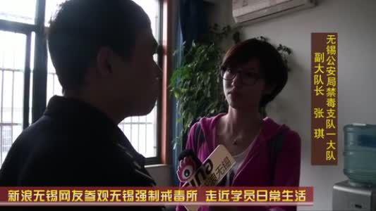 视频:新浪无锡网友参观无锡强制戒毒所学员日常生活