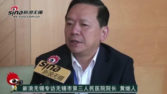 视频:新浪无锡专访第三人民医院院长 黄继人