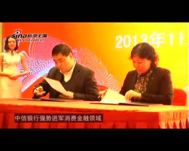 视频:中信银行强势进军消费金融领域
