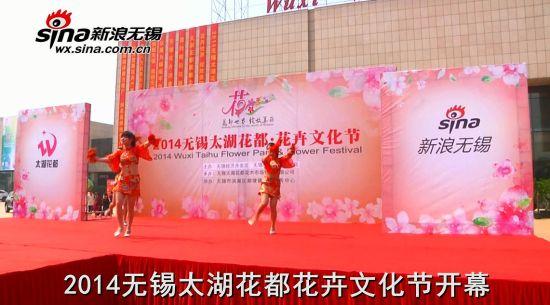 视频:2014无锡太湖花都花卉文化节开幕