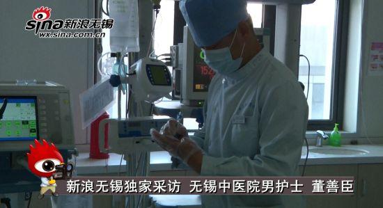 视频:无锡中医院男护士董善臣:男护士是一种责任
