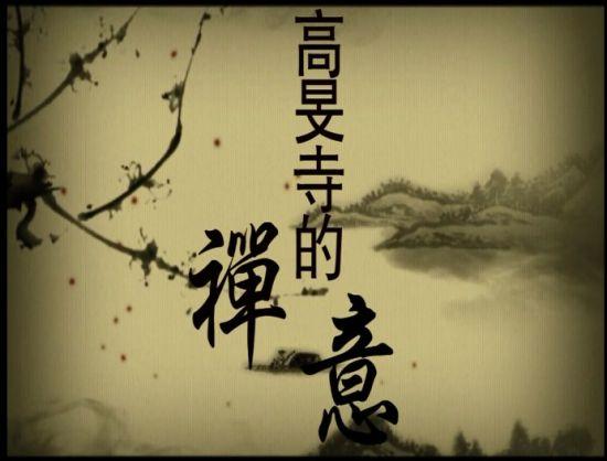 视频:湖湾新梦微电影大赛参赛作品《高旻寺的禅意》