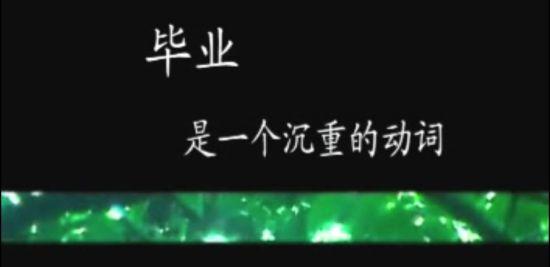 视频:湖湾新梦微电影大赛参赛作品《毕业》