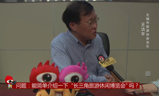 视频:新浪无锡专访旅游协会会长 王洁平