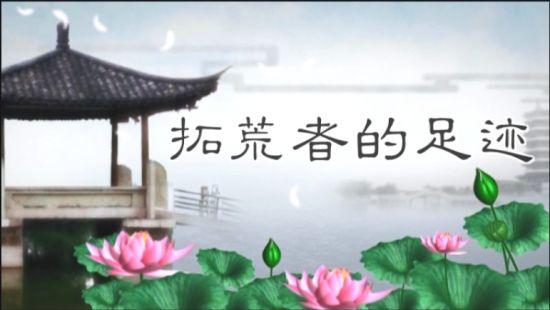 视频:湖湾新梦微电影大赛参赛作品《拓荒者的足迹》