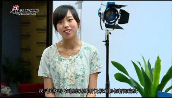 视频:新浪无锡上线一周年记录员工关晓玲