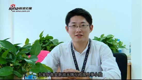 视频:新浪无锡上线一周年记录员工殷桂军
