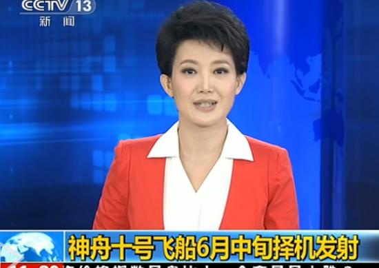 视频:神十6月中旬择机发射 载3人访天宫一号