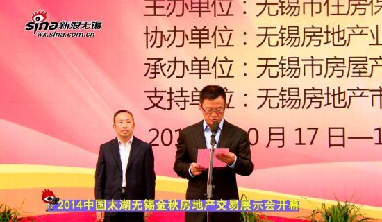 视频:2014中国太湖无锡金秋房交会开幕