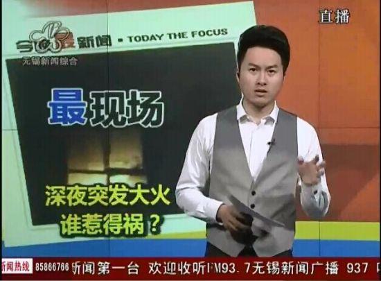 视频:锡城一出租屋突发大火 居民夜晚受惊