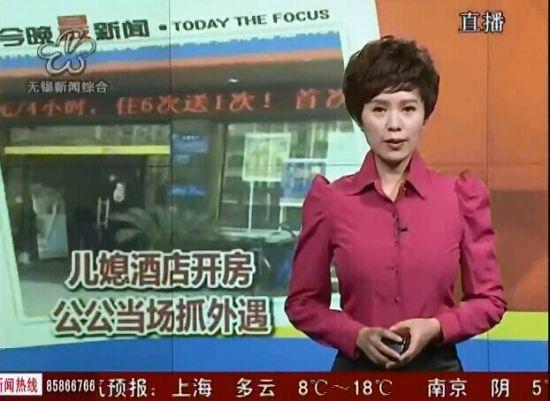 视频:儿媳酒店开房 公公当场抓外遇