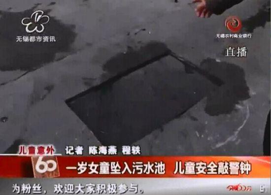 视频:钱桥一岁女童不慎坠入污水池敲警钟