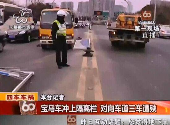 视频:宝马车冲上隔离栏 对向车道三车遭殃