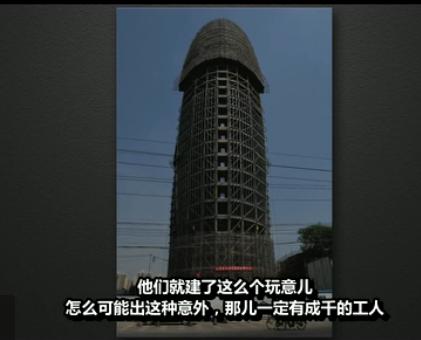 视频:报社大楼神似生殖器遭吐槽