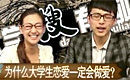 视频:大学生无性不成爱吗