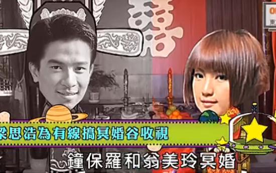 视频:香港节目办翁美玲冥婚 汤镇业称耻辱