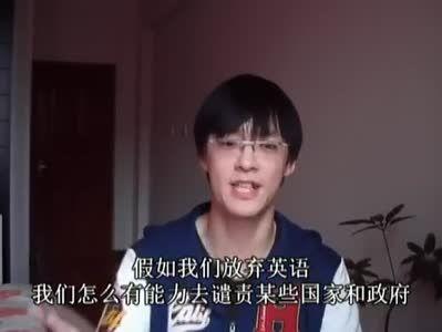 视频:小伙中式英文吐槽高考英语改革