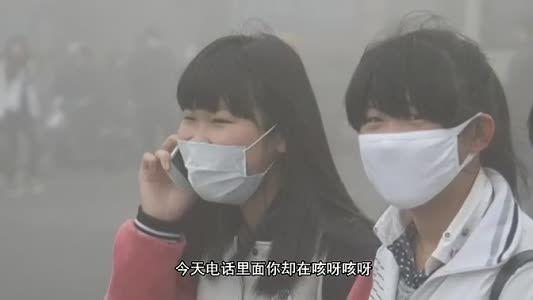 视频:网友改编歌曲《万雾生》调侃东北雾霾